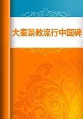 大秦景教流行中国碑颂