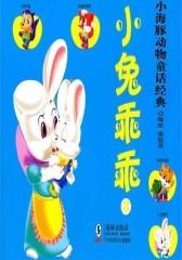 小海豚动物童话经典.小兔乖乖(仅适用PC阅读)
