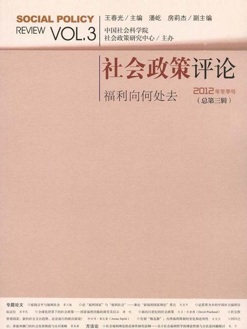 社会政策评论 2012年冬季号(总第三辑)