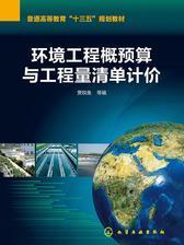 环境工程概预算与工程量清单计价