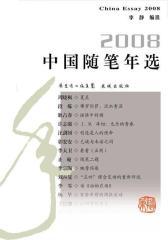 2008中国随笔年选
