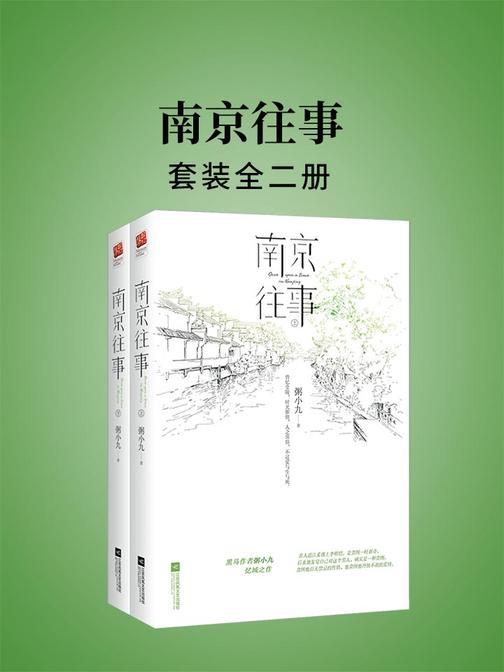 南京往事(全二册)