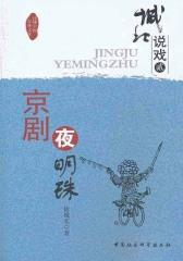 城北说戏 2:京剧夜明珠