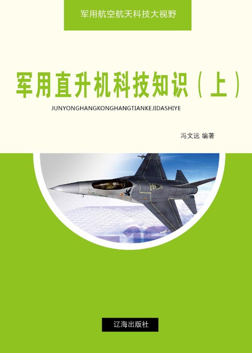 军用直升机科技知识(上)