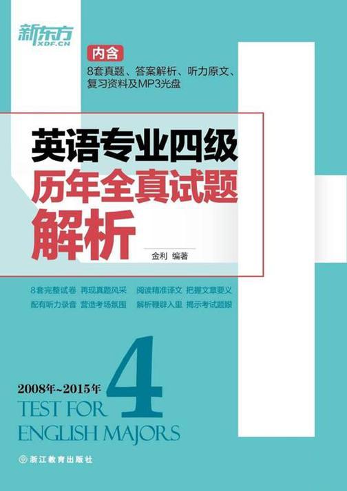 新东方·(2016)英语专业四级历年全真试题解析(2008-2015)