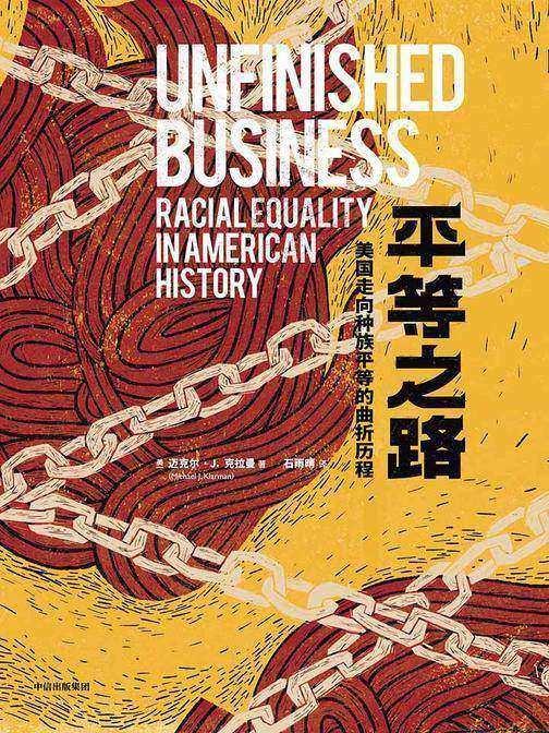 平等之路:美国走向种族平等的曲折历程