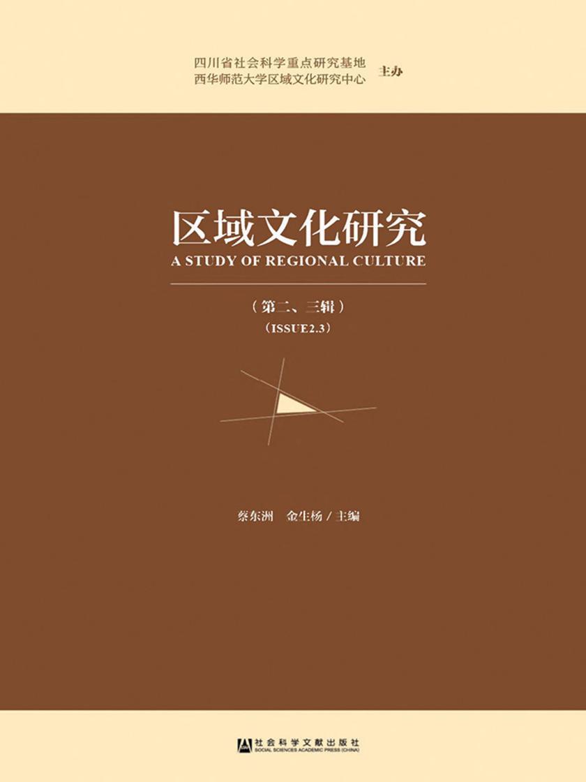 区域文化研究(第二、三辑)