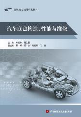 汽车底盘构造、性能与维修(仅适用PC阅读)