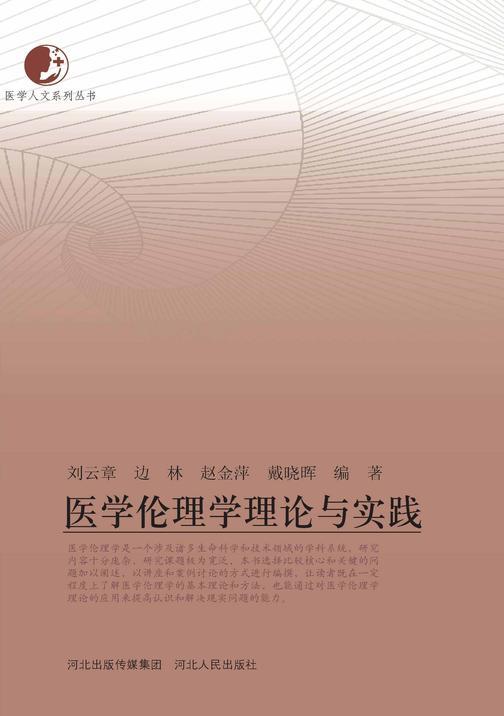 医学伦理学理论与实践