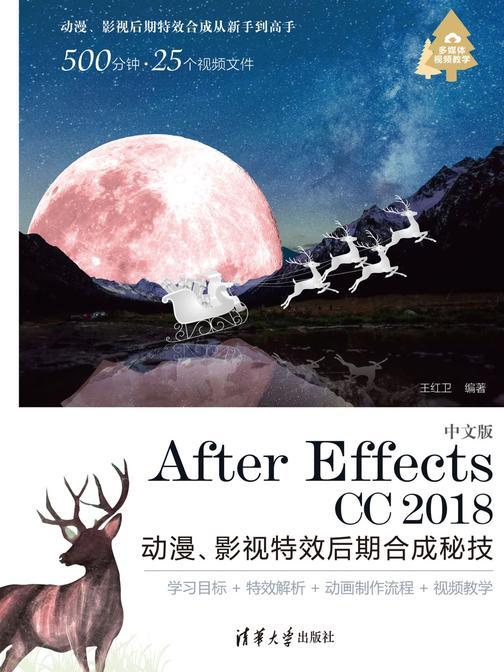 中文版After Effects CC 2018 动漫、影视特效后期合成秘技