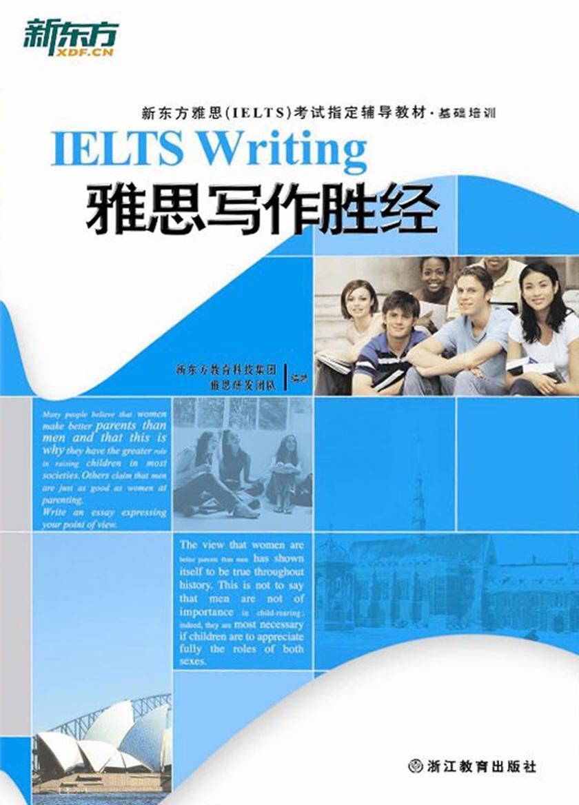 雅思写作胜经(新东方雅思(IELTS)考试指定辅导教材·基础培训)