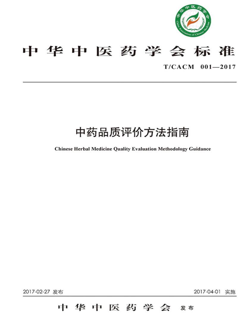 中药品质评价方法指南