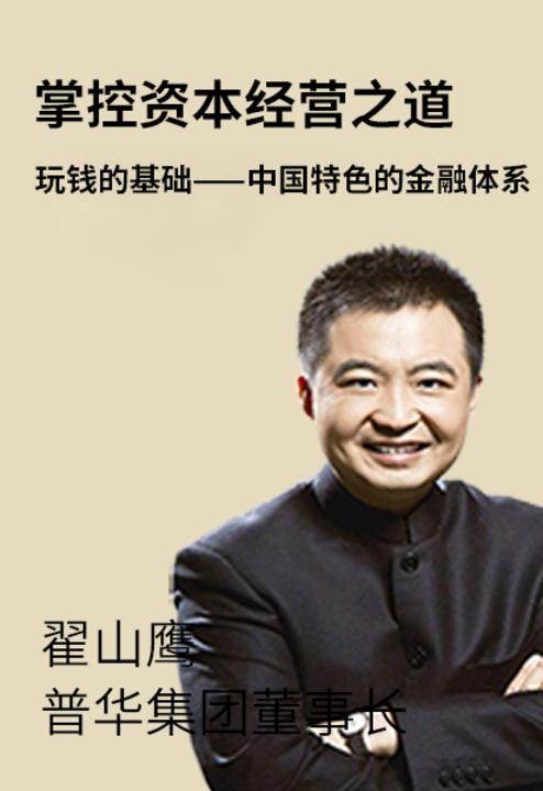 第2集 玩钱的基础——中国特色的金融体系(此商品为视频课程)