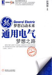 梦想启动未来:通用电气梦想之路(试读本)