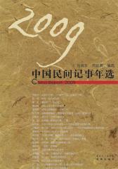 2009中国民间记事年选