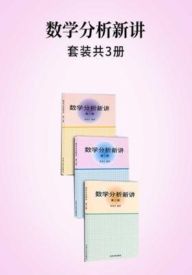数学分析新讲(套装共三册)