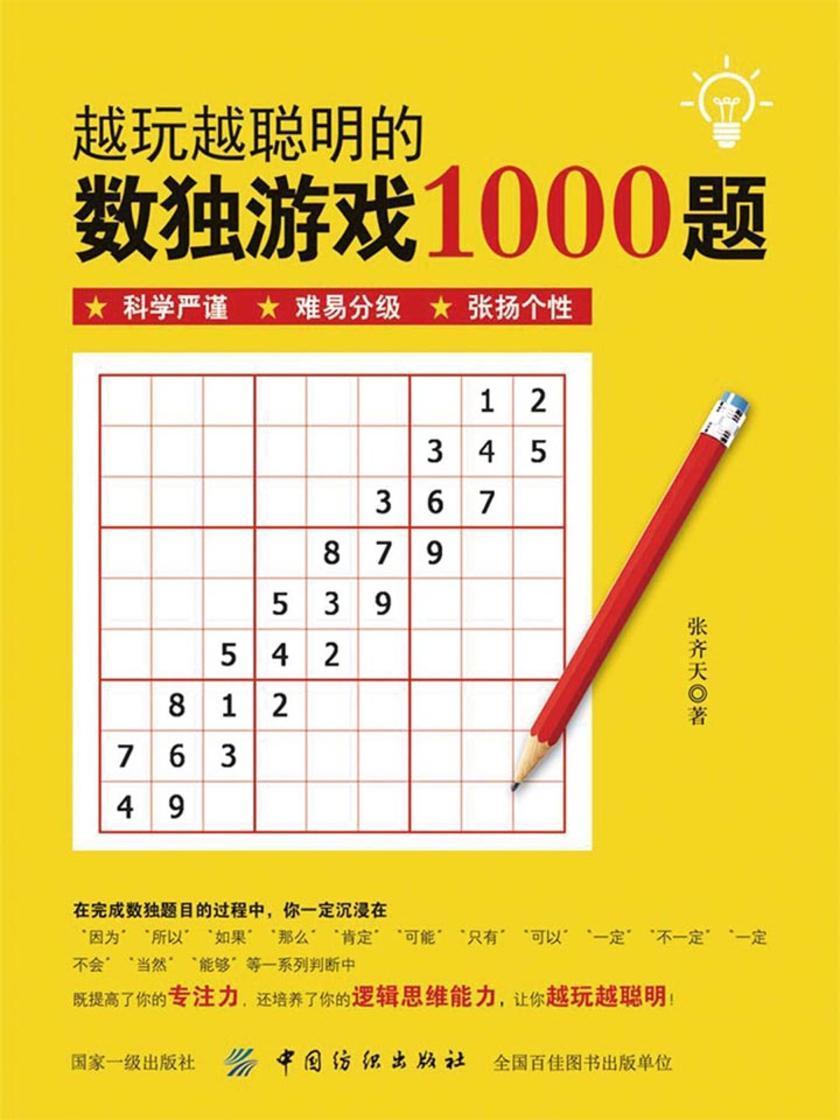 越玩越聪明的数独游戏1000题