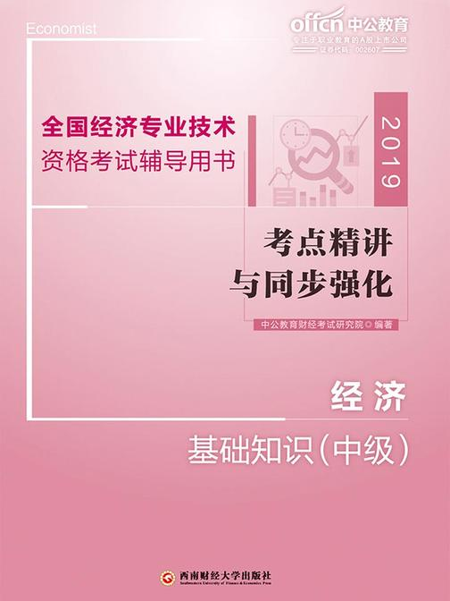 中级经济师考试资格证中公2019全国经济专业技术资格考试辅导用书考点精讲与同步强化经济基础知识(中级)