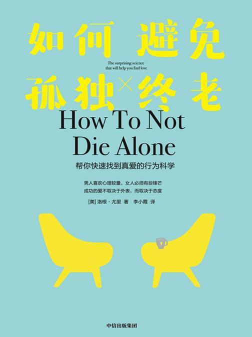 如何避免孤独终老