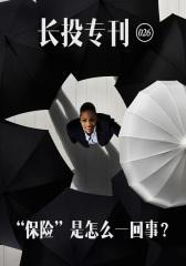 """长投专刊026——""""保险""""是怎么一回事(电子杂志)"""