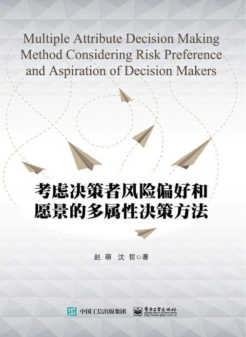 考虑决策者风险偏好和愿景的多属性决策方法