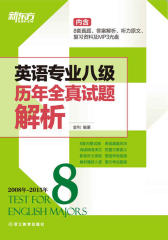 新东方·(2016)英语专业八级历年全真试题解析(2008-2015)