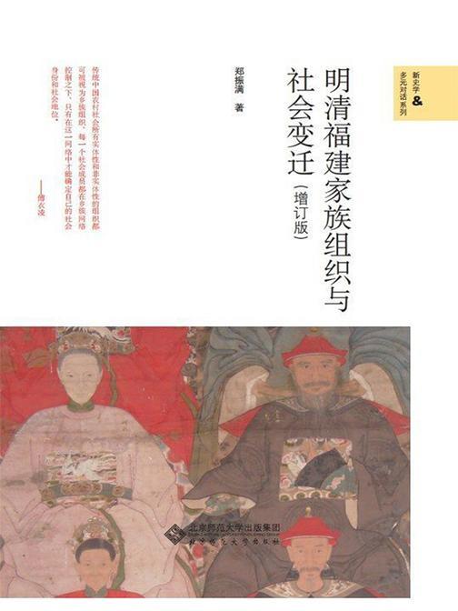 明清福建家族组织与社会变迁(增订版)