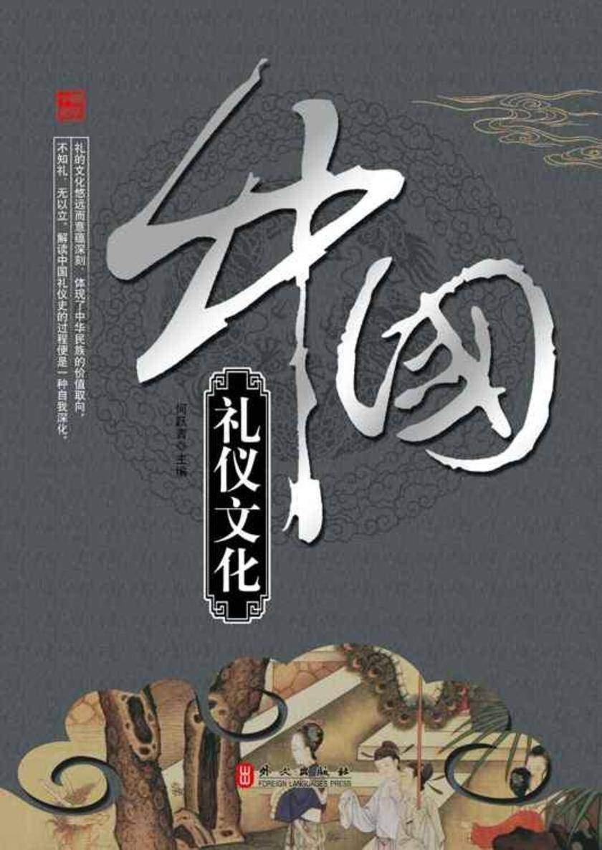 辉煌的中国中国礼仪文化
