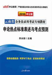 中公2018云南省公务员录用考试专项教材申论热点标准表述与考点预测