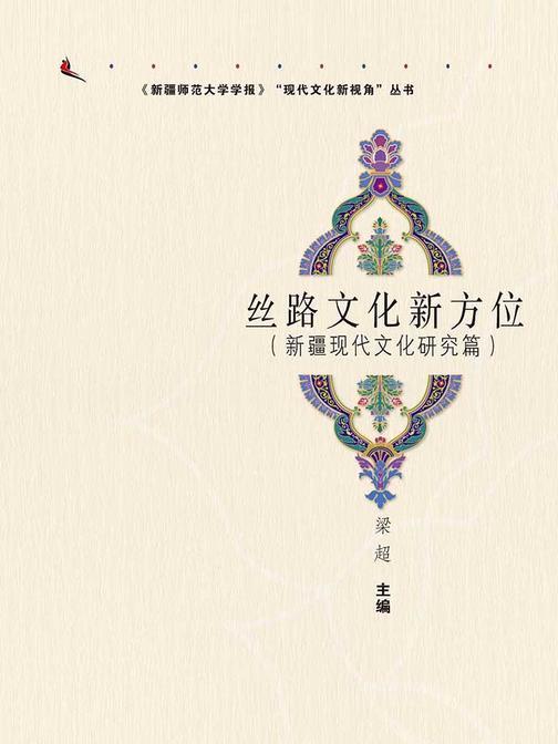丝路文化新方位(新疆现代文化研究篇)