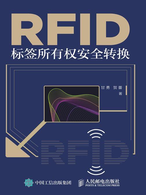 RFID标签所有权安全转换
