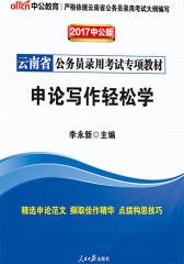 中公2018云南省公务员录用考试专项教材申论写作轻松学