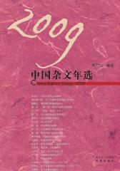 2009中国杂文年选