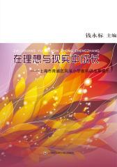 在理想与现实中成长——上海市青浦区凤溪小学教科研成果展示
