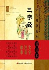 少儿国学经典诵读本:三字经