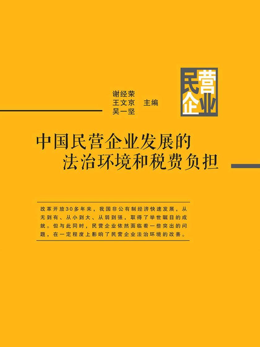 中国民营企业发展的法治环境和税费负担