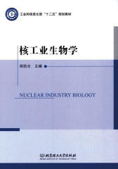 核工业生物学