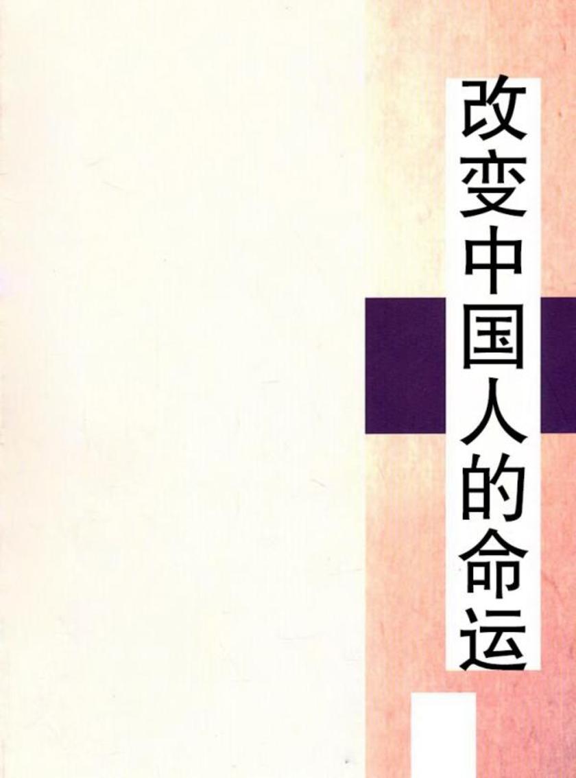 改变中国人的命运