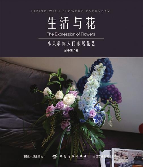 生活与花:小果带你入门家居花艺