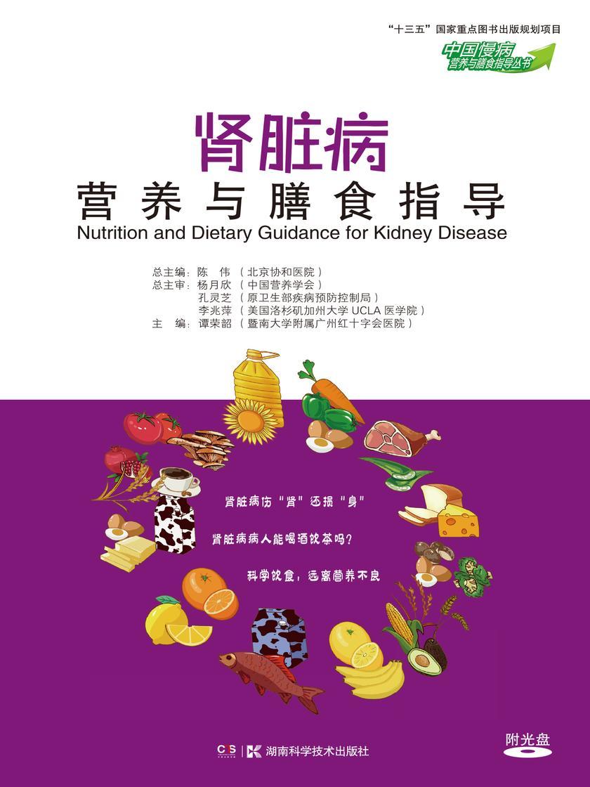"""中国慢病营养与膳食指导丛书:肾脏病营养与膳食指导(""""十三五""""国家重点图书出版规划项目,北京协和医院陈伟主编)"""