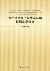 贫困地区经济与生态环境协调发展研究