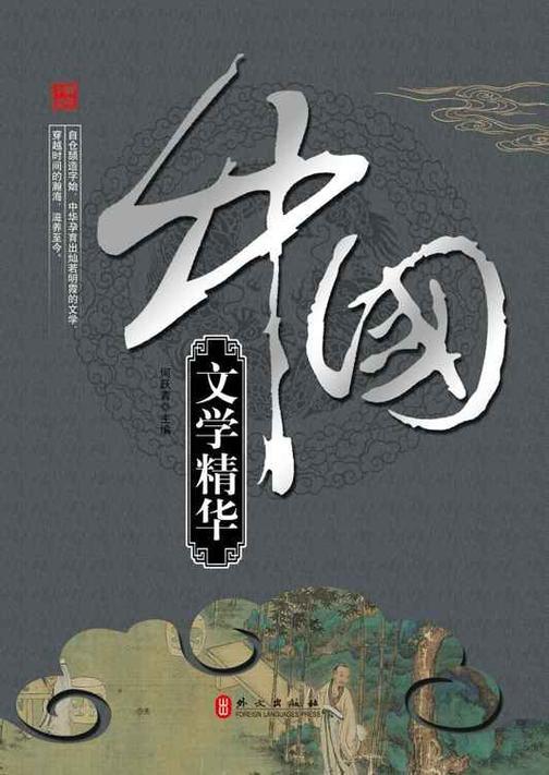 辉煌的中国中国文学精华