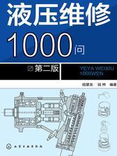 液压维修1000问(第二版)