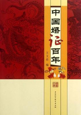中国婚证百年(仅适用PC阅读)