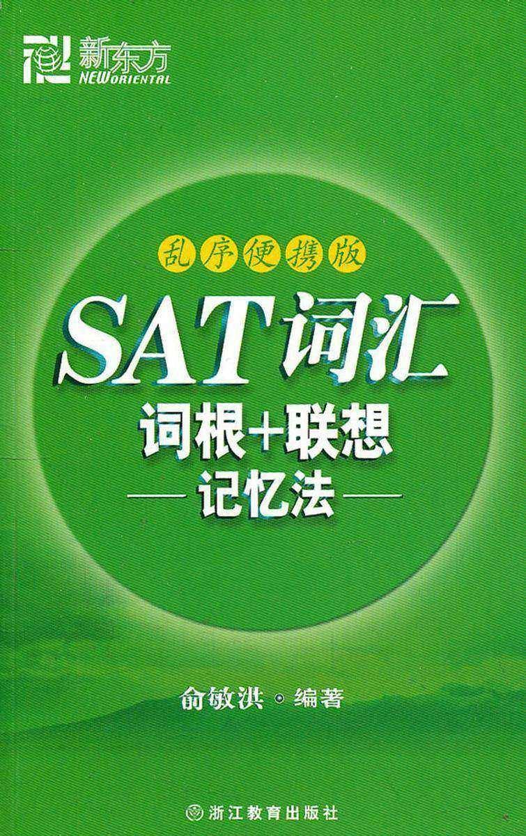 SAT词汇词根+联想记忆法(乱序便携版)