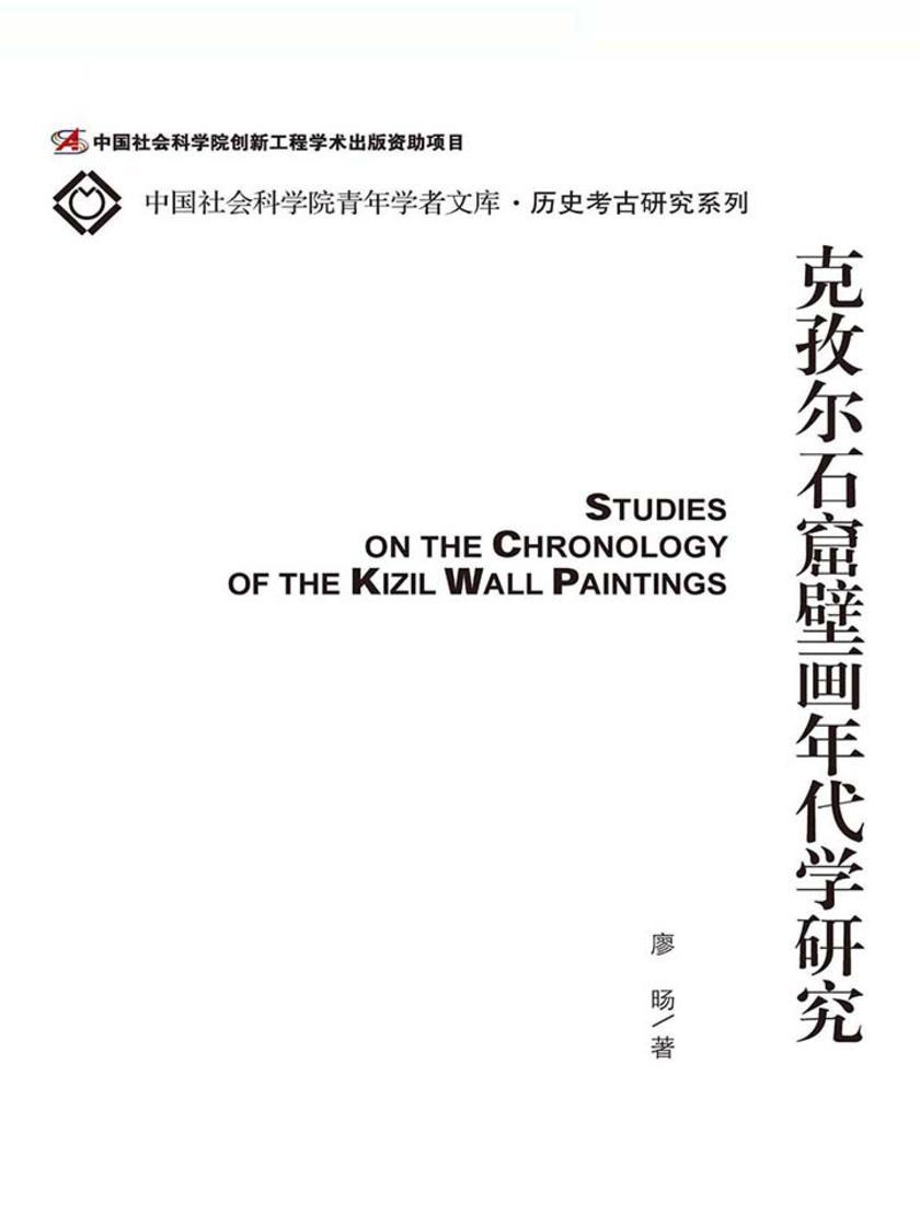 克孜尔石窟壁画年代学研究