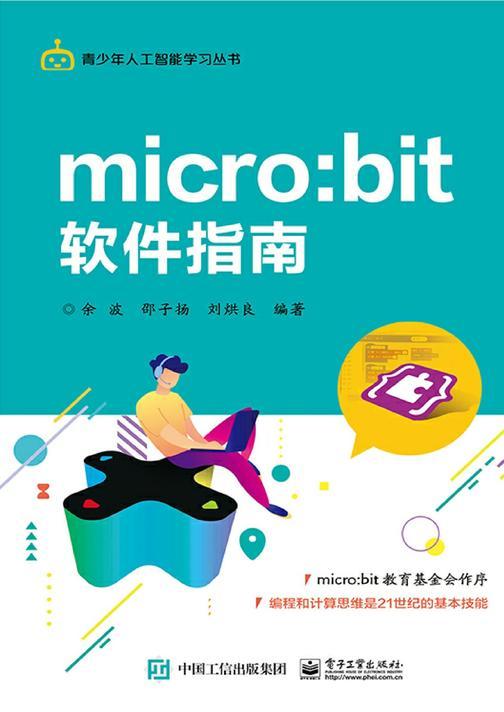 micro:bit 软件指南