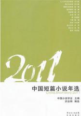 2011中国短篇小说年选