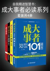 自我精进智慧书:成大事者必读系列(套装四册)