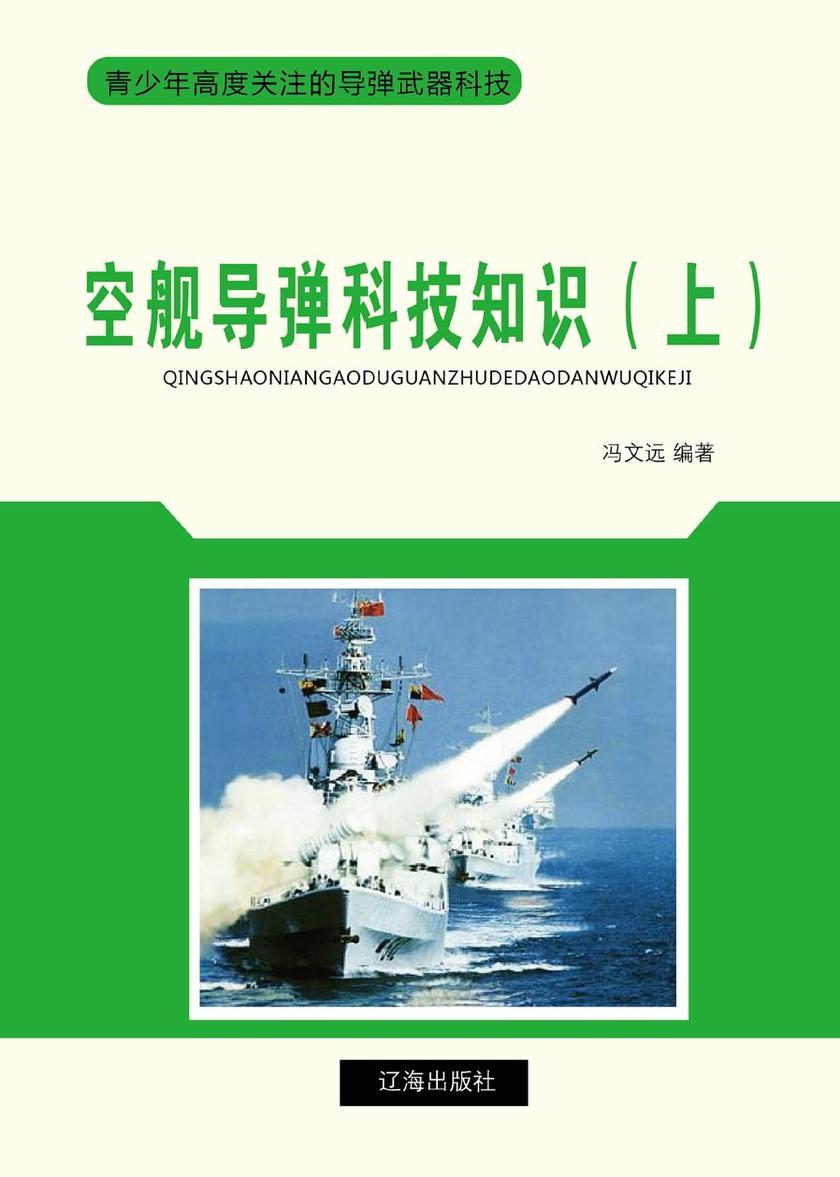 空舰导弹科技知识(上)